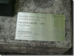 P1050861